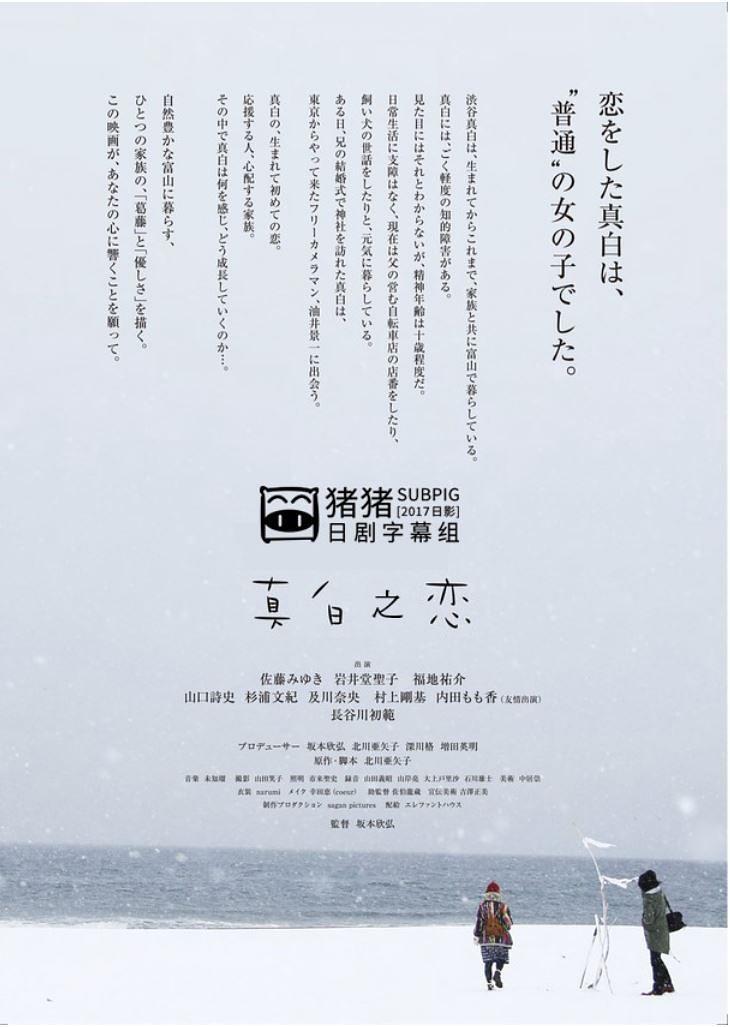 真白之恋 蓝光原盘下载+高清MKV版/Pure White 2016 真白の恋 40.4G