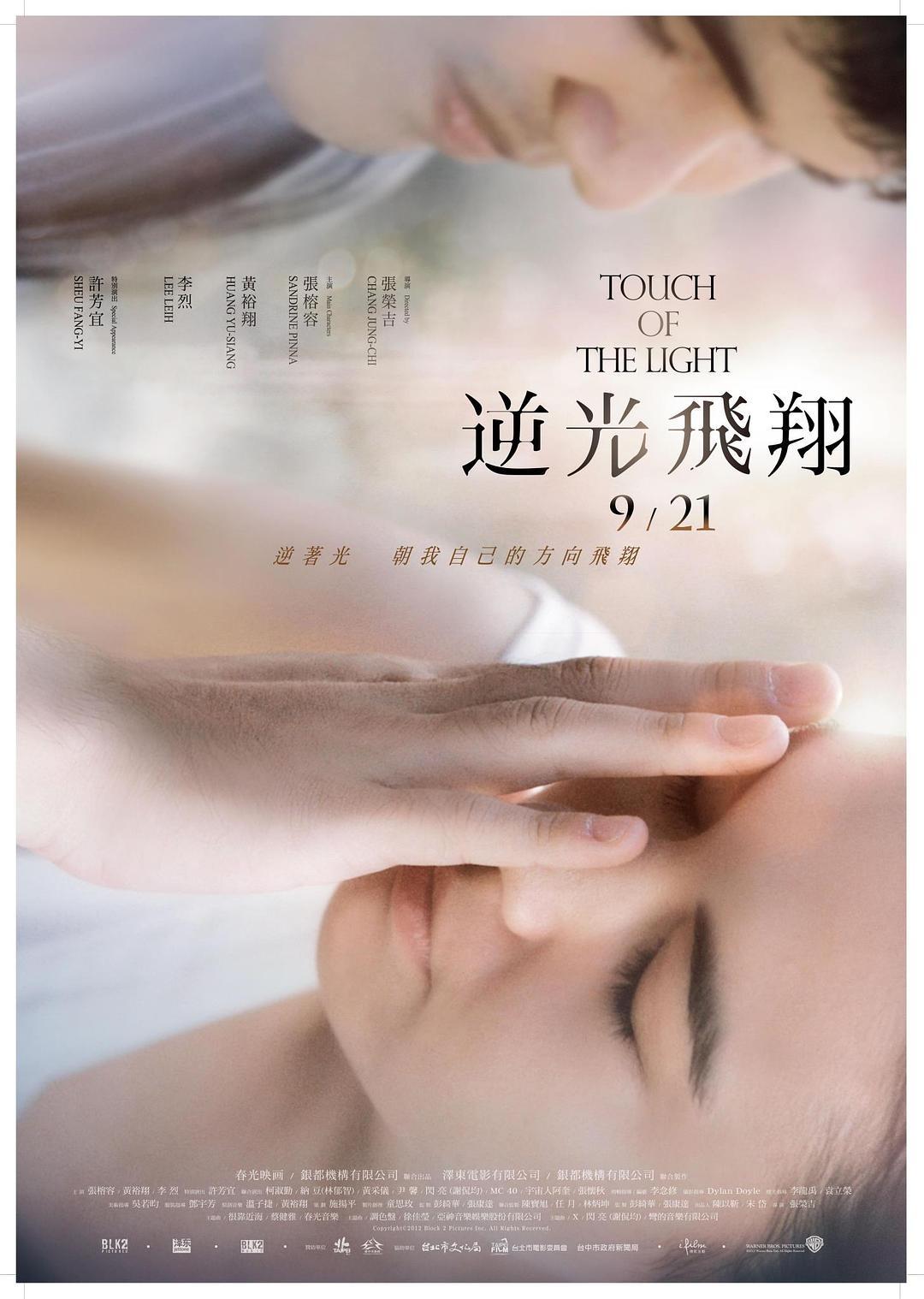 逆光飞翔 蓝光原盘下载+高清MKV版/Touch of the Light 2012 10.1G