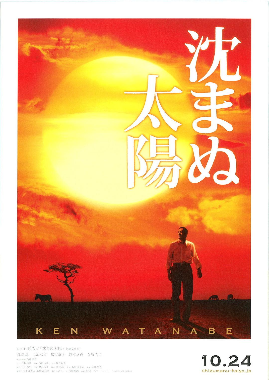 不沉的太阳 蓝光高清MKV版/不落的太阳 / The Sun That Doesn't Set / The Unbroken 2009 沈まぬ太陽