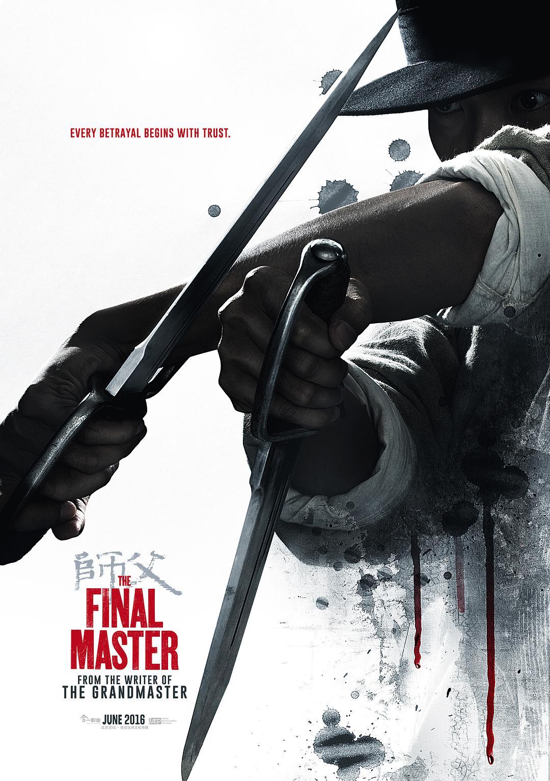 师父 蓝光高清MKV版/师傅 / The Final Master / The Master 2015 师父 11.8G